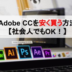 【2020】Adobe CCを安く買う方法【社会人でもOK!】
