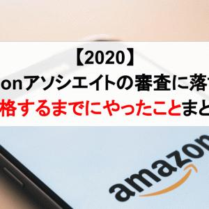 【2020】Amazon アソシエイトの審査に落ちた後合格するまでにやったことまとめ