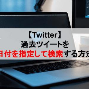 【Twitter】過去ツイートを日付を指定して検索する方法