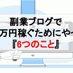 副業ブログで月1万円稼ぐためにやった『6つのこと』