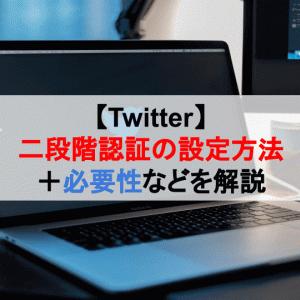【Twitter】二段階認証の設定方法+必要性などを解説