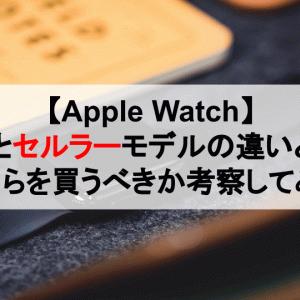 【Apple Watch】GPSとセルラーモデルの違いとは?どちらを買うべき?
