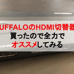 iBUFFALOのHDMI切替器を買ったので全力でオススメしてみる