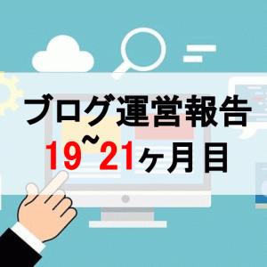 【運営報告】19~21ヶ月目:サボりの代償【ブログ】