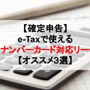 【確定申告】e-Taxで使えるマイナンバーカード対応リーダー【オススメ3選】
