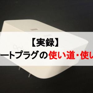 【実録】スマートプラグの使い道・使い方
