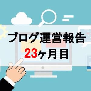 【運営報告】23ヶ月目:このまま伸ばしていきたい【ブログ】