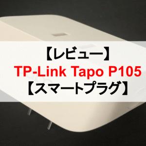 【レビュー】TP-Link Tapo P105【スマートプラグ】