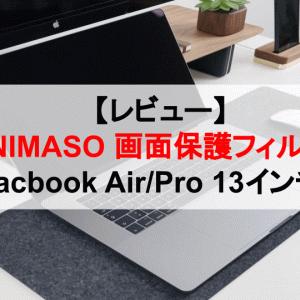 【レビュー】NIMASO 画面保護フィルム Macbook Air/Pro 13インチ用