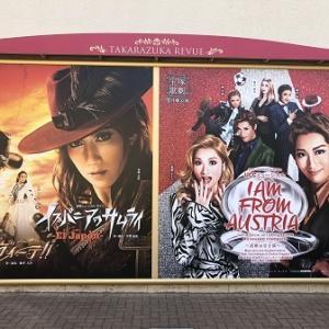 宝塚月組公演「I AM FROM AUSTRIA」