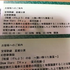残念無念!宝塚公演中止決定!!