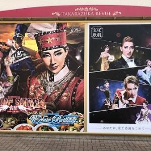宝塚星組公演「GOD OF STARS-食聖-」「Éclair Brillant」