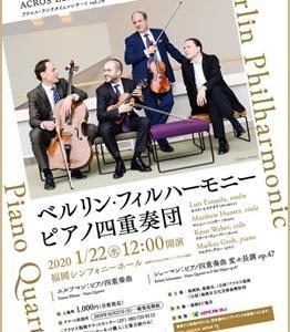 ベルリン・フィル ピアノ四重奏団 コンサート
