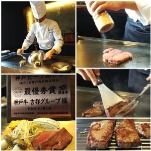 ひっそり 神戸牛鉄板焼き・嬉しい贈物