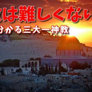 これで完璧!三大一神教|ユダヤ教、キリスト教、イスラム教入門編