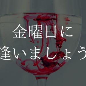 【書評】人間はここまで残酷になれる|笹沢左保『金曜日の女』