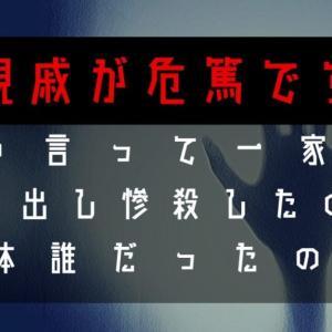 【日本の未解決事件】時効成立から100年|青ゲットの殺人事件とは