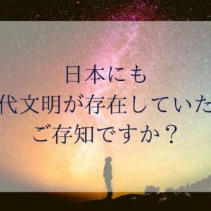日本にかつて存在していた超古代文明「カタカムナ文明」とは