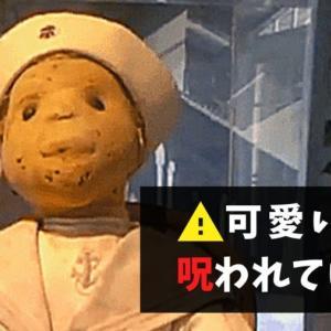 【呪いの人形】恐怖の実話|ロバート人形がもたらした怪奇現象