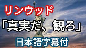 リンウッド弁護士からの伝言「真実だから観ろ!」(日本語字幕つき)