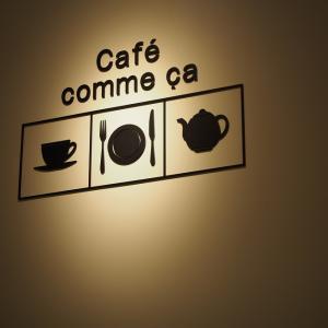 再び 都筑阪急1Fの『Cafe comme ca』de ランチ