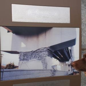 今日は何の日「おむすびの日」そして阪神淡路大地震の地をマハロちゃんと廻りました(^^♪