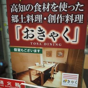 トサ ダイニング 『おきゃく』 de 映画の会の忘年会