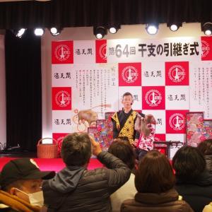 ビリケンに会いに 大阪-31 倉敷・奈良・大阪にお出かけ2020