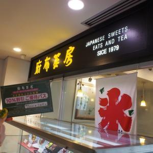 ヨツバコ『麻布茶房』de デザートセットランチ