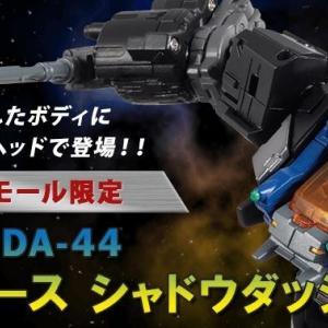 9月17日13時締め切り!タカラトミーモール限定 ダイアクロン DA-44 トライヴァース シャドウダッシャー