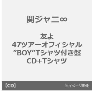 """うおおおおっ!これヤバイ!少ない!早くもセブン完売!関ジャニ∞/友よ(47ツアーオフィシャル""""BOY""""Tシャツ付き盤/CD+Tシャツ)"""