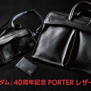 10月21日13時予約開始!STRICT-G × PORTER ガンダム40周年記念PORTERレザーコレクション
