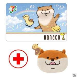 プレミア率の高いロフトnanacoの新作!ぬいぐるみに高値が!nanacoカード付きポーチ 可愛い嘘のカワウソ