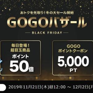 11月21日12時よりひかりTVショッピング 冬のGOGOバザール
