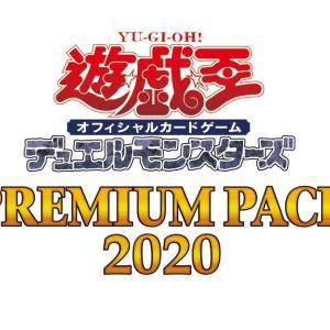 Amazonで予約開始!遊戯王OCG デュエルモンスターズ PREMIUM PACK 2020 BOX