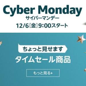 12月6日9時スタート!Amazon サイバーマンデー