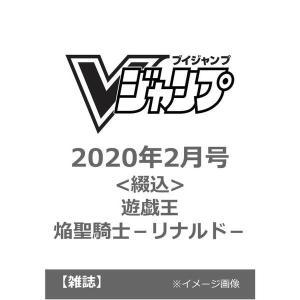 セブンネットで復活中!V ジャンプ 2020年2月号<綴込:遊戯王「焔聖騎士-リナルド-」>