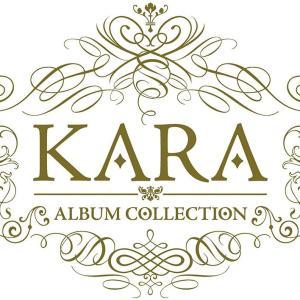 タワレコオンラインでセール価格10,890円!Amazon最安値21,780円!KARA ALBUM COLLECTION (完全生産限定盤)