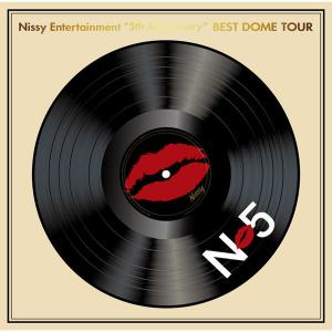 """1月24日12時よりセブンネットで30%オフ7,161円!Amazon最安値9,530円!Nissy/Nissy Entertainment """"5th Anniversary"""" BEST DOME TOUR [2DVD+スマプラムービー] 【Nissy盤】"""