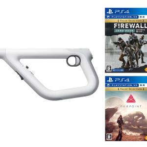 楽天ブックスで6578円!【マラソン期間限定セット】PlayStation VR シューティングコントローラー + Firewall Zero Hour Value Selection + Farpoint Value Selection セット