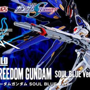 2月25日11時よりCLUB TAMASHII MEMBERS会員限定 抽選販売!METAL BUILD ストライクフリーダムガンダム SOUL BLUE Ver.