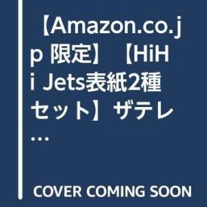 完売注意してください!人気のジャニーズJr.です!【Amazon.co.jp 限定】HiHi Jets表紙東西2種セット ザテレビジョン 2020年3/27号