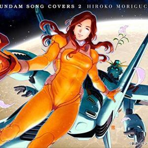 3月31日締め切り!前回プレミア化!森口博子 GUNDAM SONG COVERS 2<数量限定生産盤> LPサイズダブルジャケット仕様