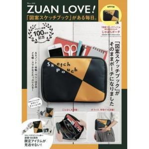 Amazon、セブンネット、宝島チャンネルで完売!ZUAN LOVE! 「図案スケッチブック」がある毎日。【特別付録:ポーチ】 (TJMOOK)