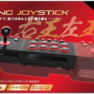 楽天ブックス在庫あり!PS4/PS3/Switch用 ファイティングジョイスティック 右王左王