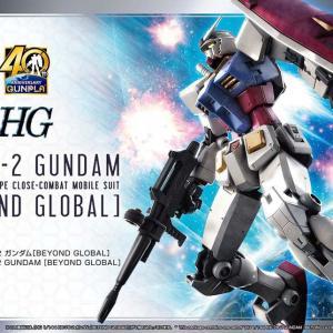 Amazonで在庫復活中!HG 機動戦士ガンダム RX-78-2 ガンダム [BEYOND GLOBAL] 1/144スケール 色分け済みプラモデル