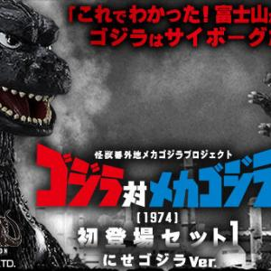 6月24日締め切り!怪獣番外地メカゴジラプロジェクト ゴジラ対メカゴジラ(1974)初登場セット1 にせゴジラ Ver.