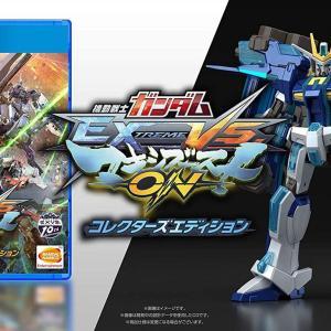 Amazonで予約再開中!【PS4】機動戦士ガンダム EXTREME VS. マキシブーストON コレクターズエディション