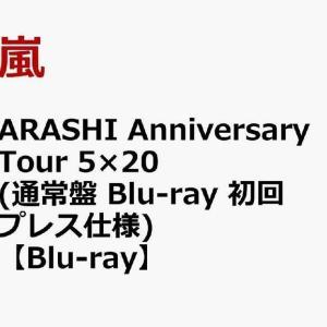 Amazonで予約再開中!嵐 ARASHI Anniversary Tour 5×20(初回仕様)