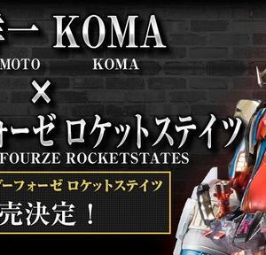 8月11日16時 Amazonで予約開始!Amazon.co.jp限定 S.I.C. 仮面ライダーフォーゼ ロケットステイツ